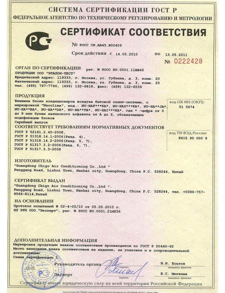 neoklima_sertifikat