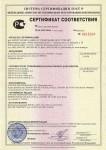 Торговая марка Дантекс, сертификация продукции.