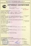 Сертификат неоклима.