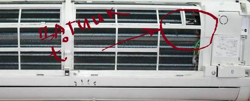 Грязный, мокрый датчик температуры внутреннего блока,  —  это пластмассовая фуська чёрного цвета с проводочками, похожая на каплю, находится под крышкой внутреннего блока и под фильтрами тонкой и грубой очистки сплит системы.