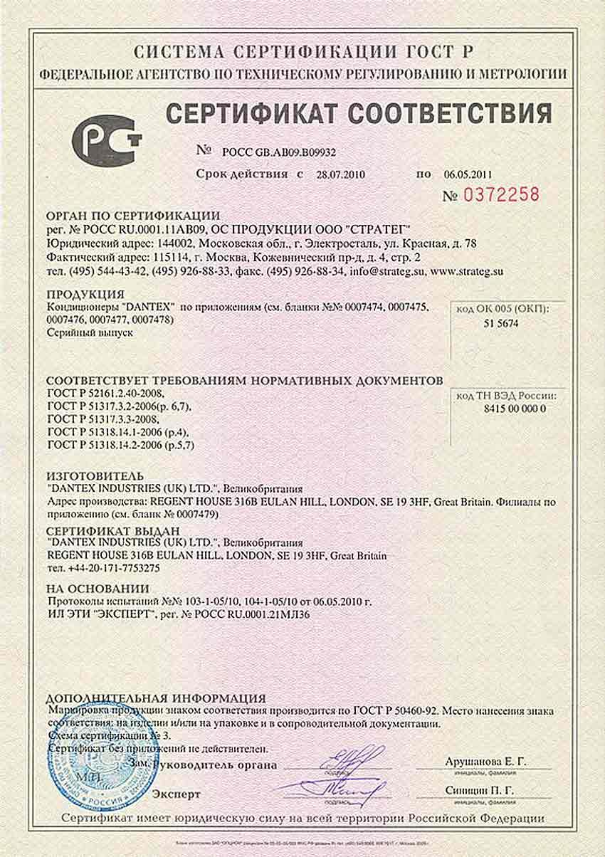 sertifikat dantex1