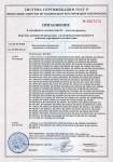 dantex2 - сертификат