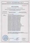 Сертификация продукции указанной в каталогах оборудования Dantex.