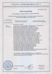 Сертификат Dantex. Последняя страница