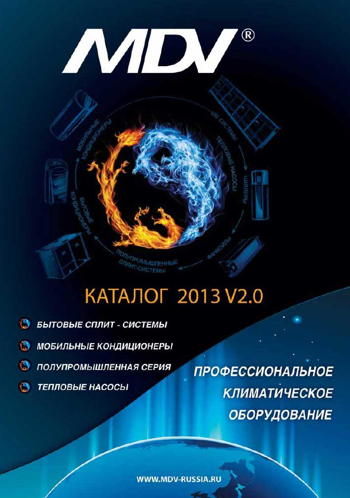 The catalogue of climatic equipment MDV v.2 a season of 2013-2014