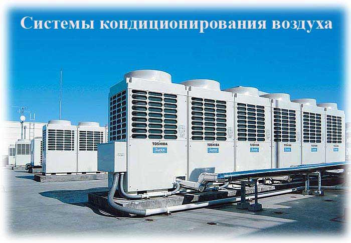 Промышленные системы кондиционирования (кондиционеры большой мощности промышленного назначения): мы идём к вам, на производство, в офисы-стекляшки, на загородную виллу в виде замка или дворца