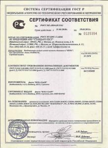 roda сертификат соответствия