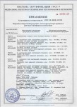 The certificate. Air conditioners