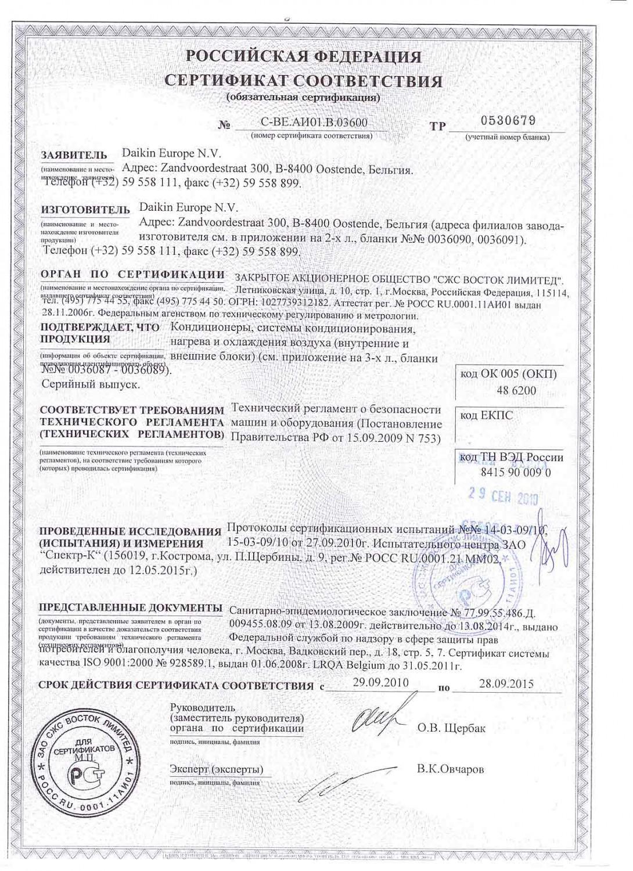 daikin_sertifikat1
