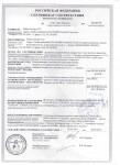 Сертификация продукции Дайкин Даичи, — кондиционеры, бытовые приборы охлаждения.