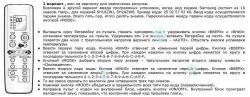 Пульт управления кондиционером Samsung рис.1.