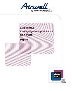 Каталог систем кондиционирования airwell 2012