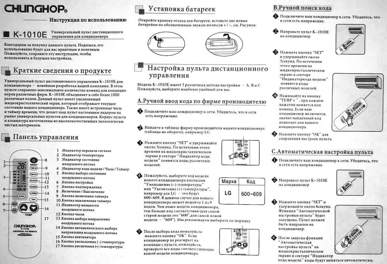 pul't_dlya_konditsionera: Инструкции по настройке