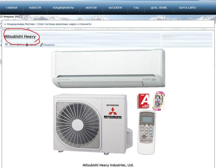 Страница с кратким описанием бренда сплит системы