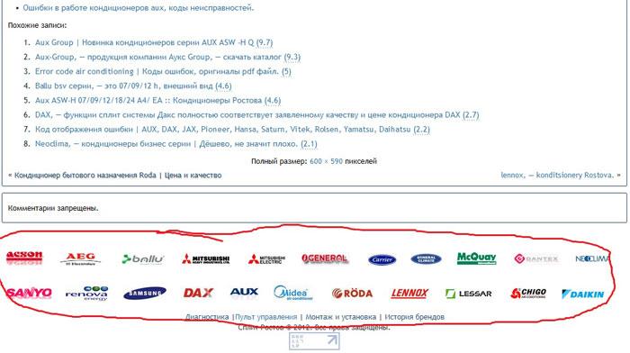 Навигационное меню: иконоки-логотипы брендов сплит-систем