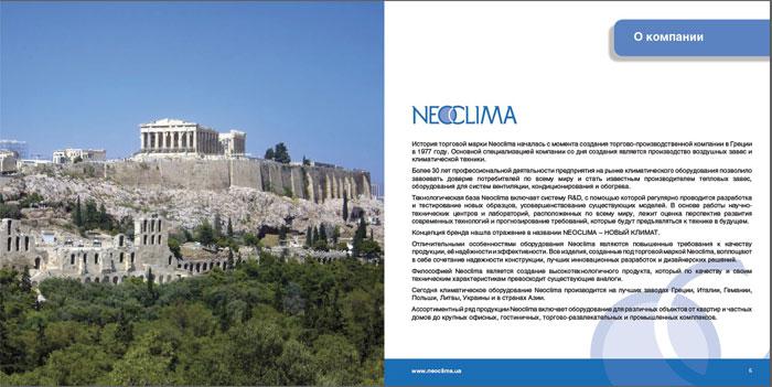Технолог-логистическая база Neoclima — Research & Development. Следуя логики Греческие товары, — это настоящий прорыв в наше светлое завтра, в 19 век.