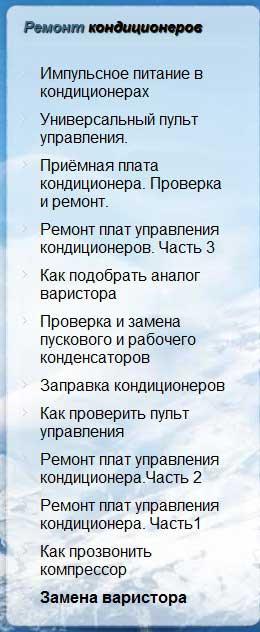 A pulsing food in air conditioners | masterxoloda.ru