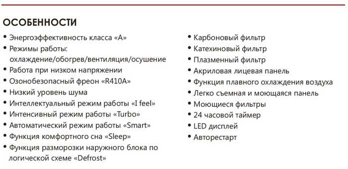 Чем собственно отличается кондиционер Рода серии X - спейс от аналогичных моделей других брендов. Особенности и стандартные функции модели данной серии охладителей.