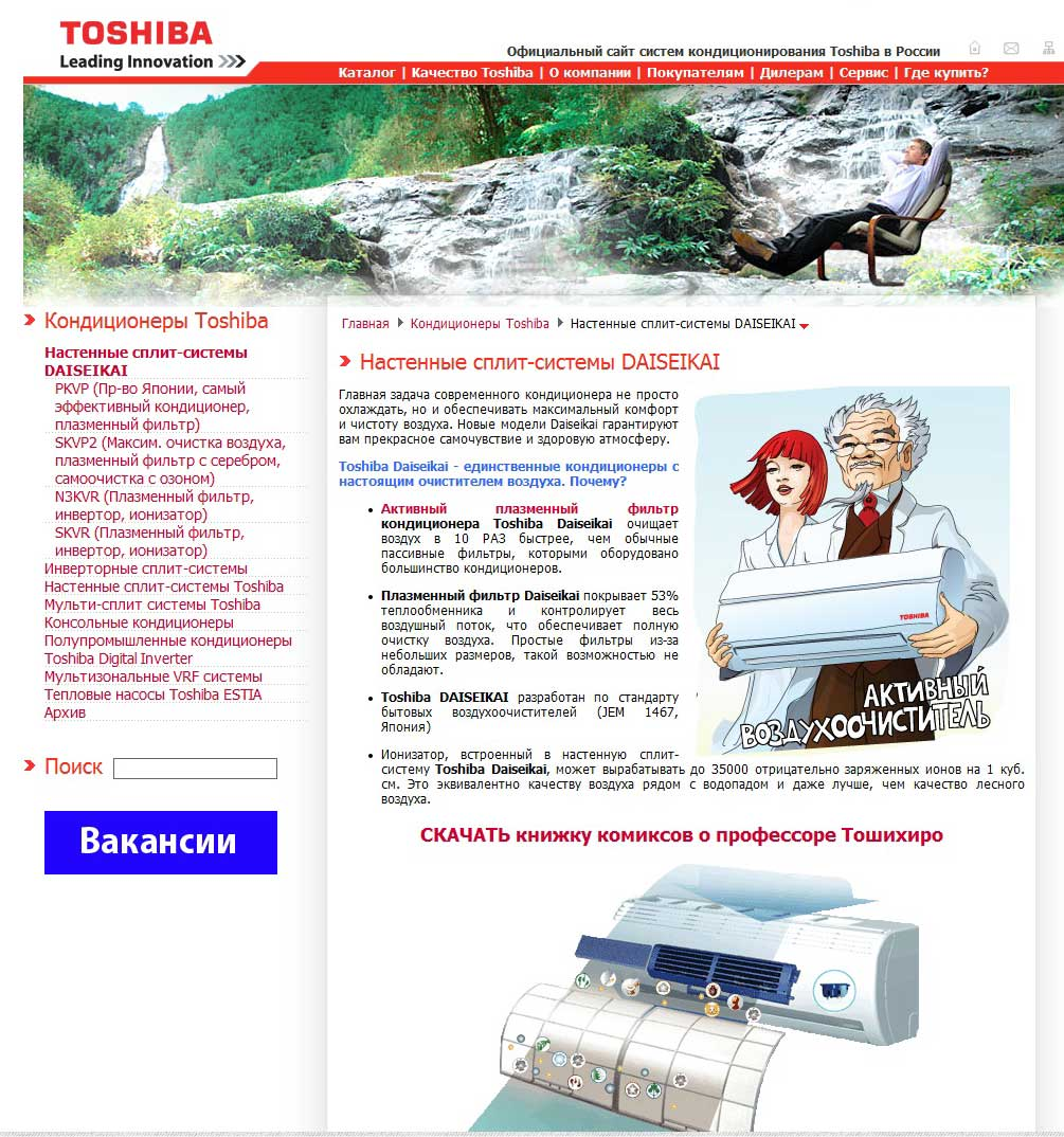 Company Toshiba web site in ростове url:split61.ru Toshiba. Novelties of conditioners of 2013.