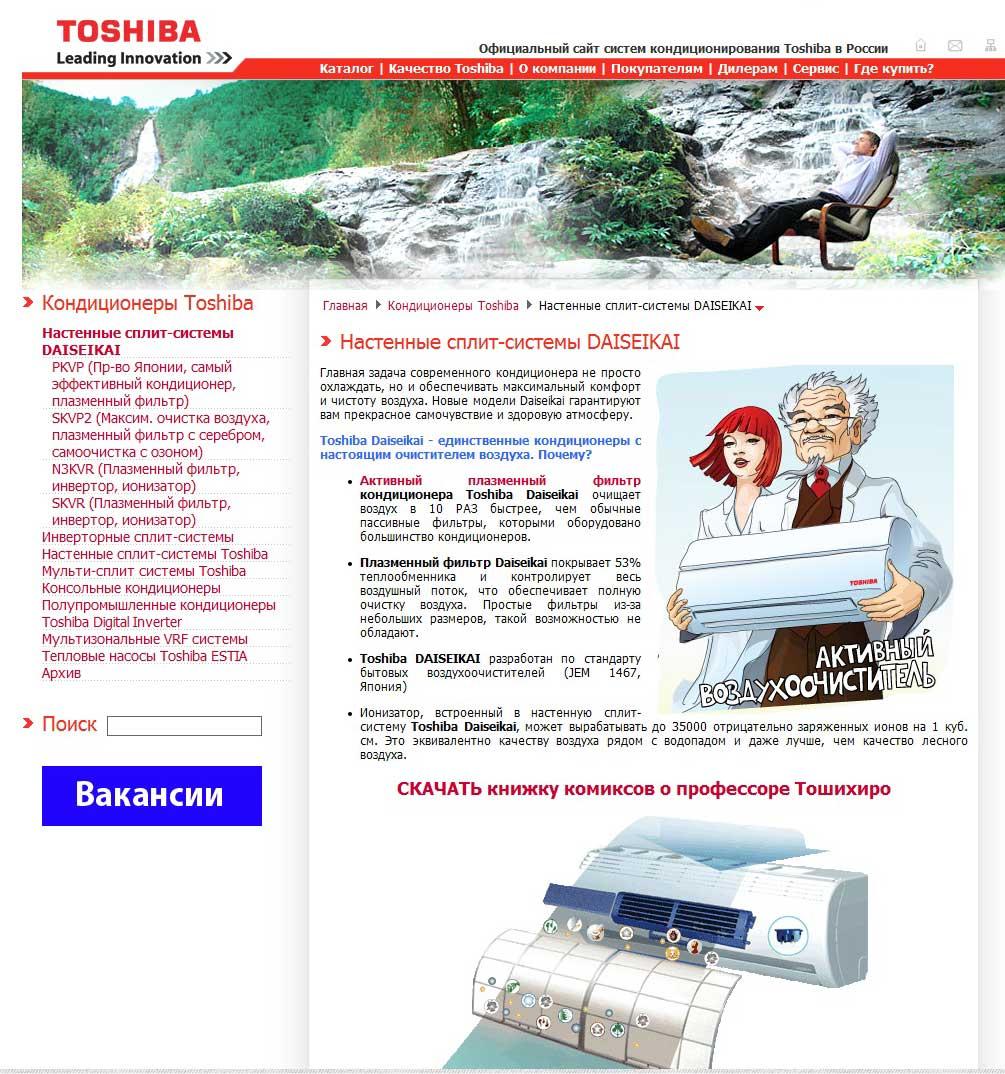 Веб-сайт компании Тошиба в ростове url:split61.ru Toshiba. Новинки кондиционеров 2015 года.