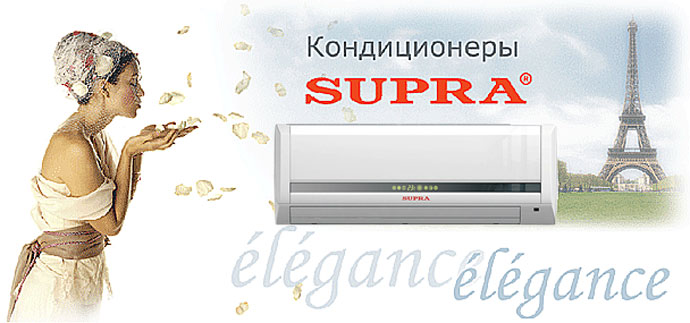 Cool air and excellent mood to you will provide conditioners Supra. It is not necessary to think, has included the conditioner, and, here it,  —  a long-awaited cool. If to conditioner Supra not to prevent to work, the given device of cooling will serve to you many long years.