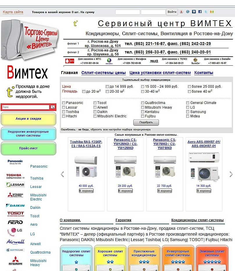 www_2211687_ru: сервисный центр ВИМТЕX