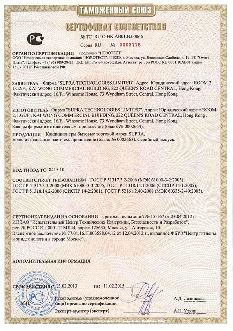 sertifikat-nadezhnosti